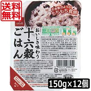 送料無料 はくばく 十六穀ごはん無菌パック150g ×12個