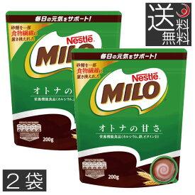 ネスレ ミロ オトナの甘さ (200g) ×2袋 送料無料 甘さ控えめ