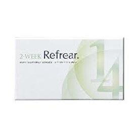 2ウィーク リフレア ×1箱 2week Refrear クリアコンタクト ツーウィーク リフレア 1箱(1箱6枚入)2ウィークリフレア コンタクトレンズ 最安値挑戦中