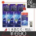 エーオーセプト クリアケア360ml×3、ディスポカップ付(送料無料)(mail)