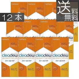 クリアデューファーストケアクリアデュー 360ml×12本(送料無料)(cleardew)(オフテクス) ソフトコンタクトレンズ用 洗浄液 ケア用品