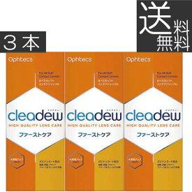 オフテクス クリアデューファーストケアクリアデュー360ml×3本(送料無料)(cleardew)ソフトコンタクトレンズ用洗浄液 ケア用品