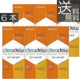 【最安挑戦中!】オフテクス クリアデューファーストケアクリアデュー360ml×6本(送料無料)(cleardew)