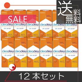 【SALE価格】クリアデューファーストケアクリアデュー 360ml×12本(送料無料)(cleardew)(オフテクス) ソフトコンタクトレンズ用 洗浄液 ケア用品