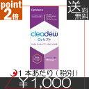 Cleardewo21