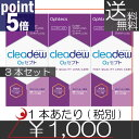 Cleardewo23