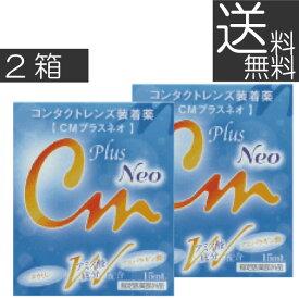 【ポイント消化!】【送料無料】エイコー CMプラスネオ 15ml ×2(mail)