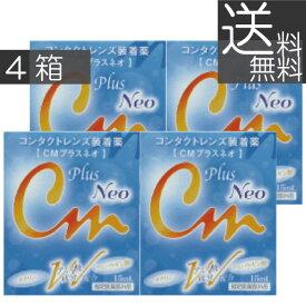 【送料無料】エイコー CMプラスネオ 15ml ×4(mail)