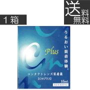 【ポイント消化!】【送料無料】エイコーCMプラス15ml×1(mail)