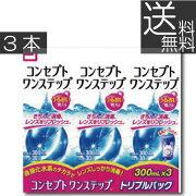 エーオーセプトクリアケア360ml×3、ディスポカップ付(後払い可)(送料無料)(mail)