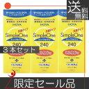 【送料無料】HOYA シンプルワン【240ml】×3本(mail)