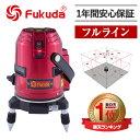 FUKUDA フクダ 360° フルライン レーザー墨出し器 EK-436P 標準セット レーザー墨出し器/レーザー墨出器/レーザーレベル/レーザー水平器/レー...