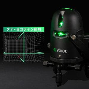 VOICE 2ライン グリーンレーザー墨出し器 Model-G2 アプリからの遠隔操作 タッチスイッチ メーカー1年保証 アフターメンテナンスも充実 タテ・ヨコライン照射モデル 墨出器 墨出し 墨だし器 墨