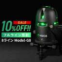 【今だけ!!7,040円OFF!!】VOICE フルライン グリーンレーザー墨出し器 Model-G8 アプリからの遠隔操作 タッチスイッチ…
