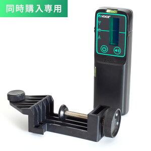 【同時購入専用】 VOICE グリーンレーザー墨出し器用 受光器 Model-GJ