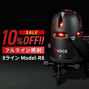 【今だけ!!3,520円OFF!!】VOICE フルライン レーザー墨出し器 Model-R8 アプリからの遠隔操作 タッチスイッチ メーカー1年保証 アフターメンテナンスも充実 フルライン照射モデル 墨出器 墨出し 墨
