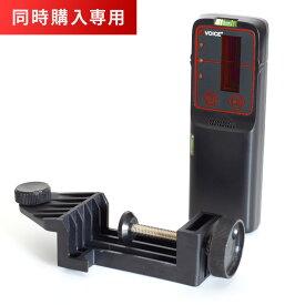 【同時購入専用】 VOICE Model-RJ レッドレーザー墨出し器用 受光器