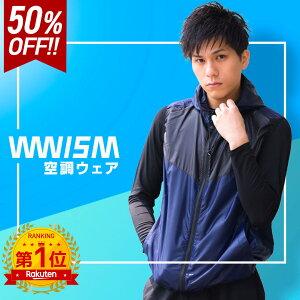 【送料無料・返品保証】WWISM空調ウェアフードベスト空調服作業服作業着WM-S002