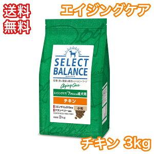 セレクトバランス チキン エイジングケア 小粒 3kg ドッグフード シニア 老犬 送料無料