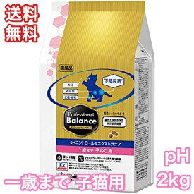 プロフェッショナルバランス pHコントロール エクストラケア 1歳まで 2kg キトン 子猫 キャットフード 送料無料