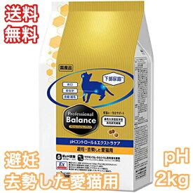 プロフェッショナルバランス pHコントロール エクストラケア 避妊 去勢用 2kg キャットフード 送料無料