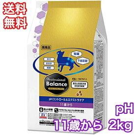 プロフェッショナルバランス pHコントロール エクストラケア 11歳から 2kg キャットフード 送料無料