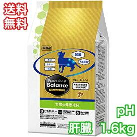 プロフェッショナルバランス pHコントロール エクストラケア 腎臓の健康維持 1.6kg キャットフード 送料無料