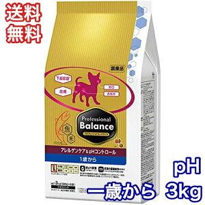 プロフェッショナルバランス アレルゲンケア pHコントロール 3kg 成犬 1歳から ドッグフード 送料無料