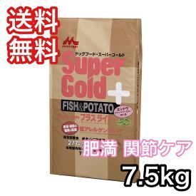 スーパーゴールド フィッシュ & ポテト プラスライト 肥満・関節 7.5kg 森乳サンワールド ドッグフード 送料無料