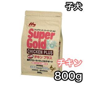スーパーゴールド チキンプラス 子犬用 800g ドッグフード