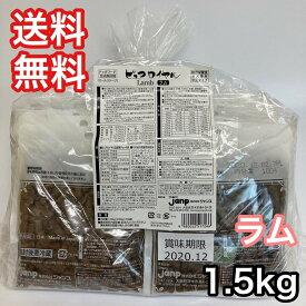 ピュアロイヤル 通販用 ラム 1.5kg セミモイスト 半生 ジャンプ ドッグフード 送料無料