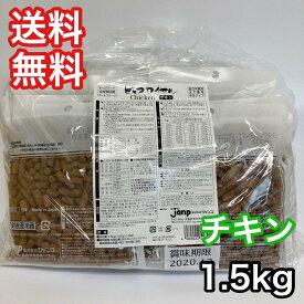 ピュアロイヤル 通販用 チキン 1.5kg セミモイスト 半生 ジャンプ ドッグフード