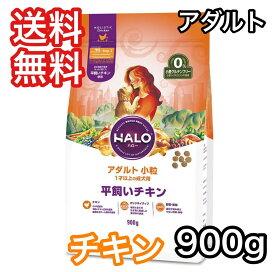 ハロー ドッグフード 犬 アダルト 小粒 平飼いチキン 900g 送料無料 HALO