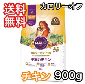 ハロー ドッグフード 犬 カロリーオフ 小粒 平飼いチキン グレインフリー 900g 送料無料 HALO