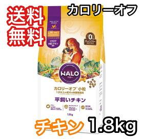 ハロー ドッグフード 犬 カロリーオフ 小粒 平飼いチキン グレインフリー 1.8kg 送料無料 HALO