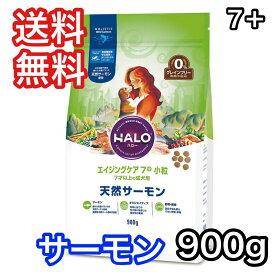 ハロー ドッグフード 犬 エイジングケア 7+ 小粒 天然サーモン グレインフリー 900g 送料無料 HALO