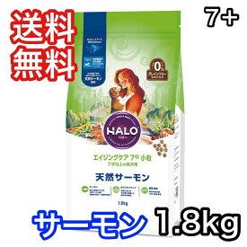 ハロー ドッグフード 犬 エイジングケア 7+ 小粒 天然サーモン グレインフリー 1.8kg 送料無料 HALO