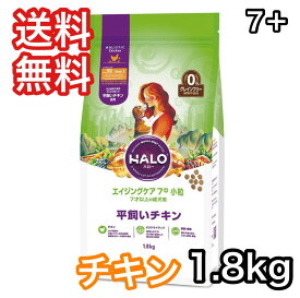 ハロー ドッグフード 犬 エイジングケア 7+ 小粒 平飼いチキン グレインフリー 1.8kg 送料無料 HALO