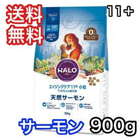 ハロー ドッグフード 犬 エイジングケア 11+ 小粒 天然サーモン グレインフリー 900g 送料無料 HALO