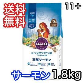 ハロー ドッグフード 犬 エイジングケア 11+ 小粒 天然サーモン グレインフリー 1.8kg 送料無料 HALO