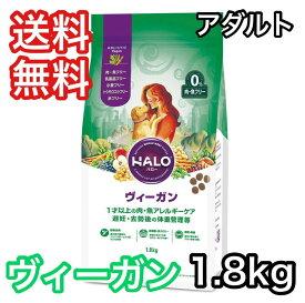 ハロー ドッグフード 犬 アダルト ヴィーガン 1.8kg 送料無料 HALO