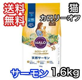 ハロー キャットフード 猫 カロリーオフ 天然サーモン グレインフリー 1.6kg 送料無料 HALO