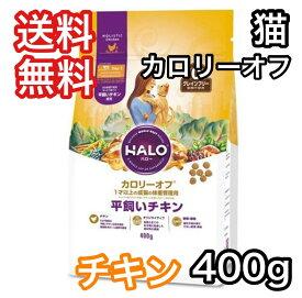 ハロー キャットフード 猫 カロリーオフ 平飼いチキン グレインフリー 400g 送料無料 HALO