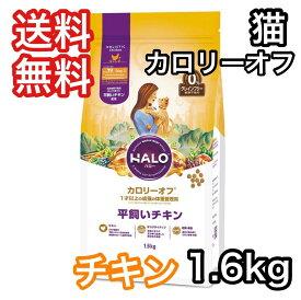 ハロー キャットフード 猫 カロリーオフ 平飼いチキン グレインフリー 1.6kg 送料無料 HALO