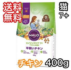 ハロー キャットフード 猫 エイジングケア 7+ 平飼いチキン グレインフリー 400g 送料無料 HALO