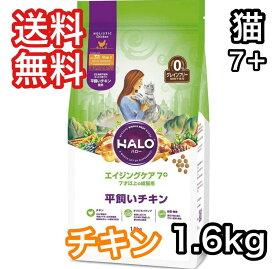 ハロー キャットフード 猫 エイジングケア 7+ 平飼いチキン グレインフリー 1.6kg 送料無料 HALO