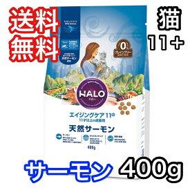 ハロー キャットフード 猫 エイジングケア 11+ 天然サーモン グレインフリー 400g 送料無料 HALO