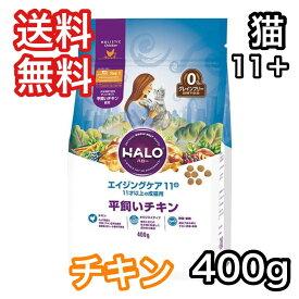 ハロー キャットフード 猫 エイジングケア 11+ 平飼いチキン グレインフリー 400g 送料無料 HALO