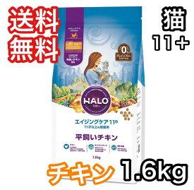ハロー キャットフード 猫 エイジングケア 11+ 平飼いチキン グレインフリー 1.6kg 送料無料 HALO