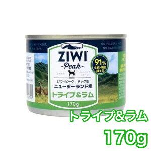ジウィピーク ドッグ缶 トライプラム 170g ZIWI Peak ドッグフード 犬用 缶詰
